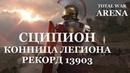 TOTAL WAR ARENA СЦИПИОН КОННИЦА ЛЕГИОНА РЕКОРДНЫЙ БОЙ И КУЧА ФЕЙЛОВ
