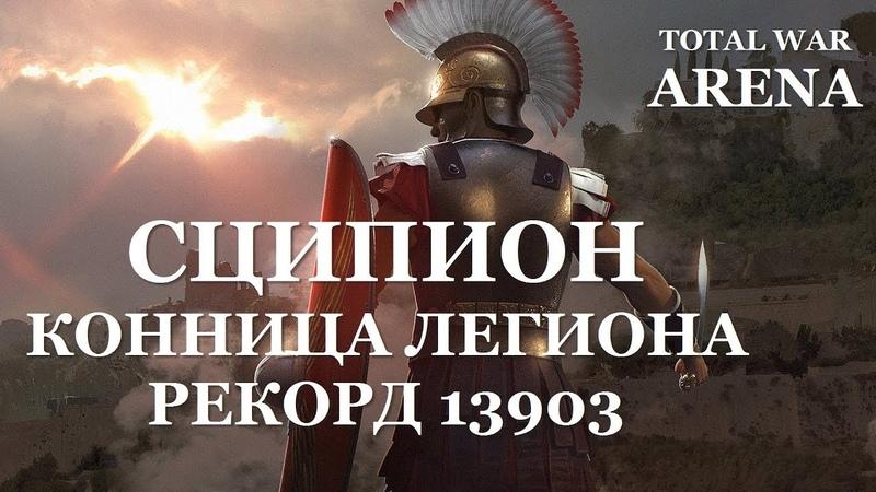 TOTAL WAR ARENA СЦИПИОН - КОННИЦА ЛЕГИОНА. РЕКОРДНЫЙ БОЙ И КУЧА ФЕЙЛОВ