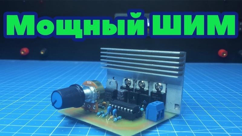 Мощный ШИМ регулятор своими руками. TL494 IRFZ44n. (PCBWay)