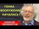 Алексей Венедиктов / Введут ли санкции против всех российских банков? / 14.08.2018