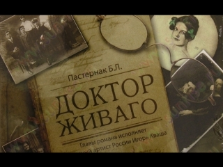 Борис Пастернак - Доктор Живаго (реж. Александр Прошкин)..., 9-я серия