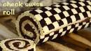 Швейцарский шахматный рулет / Checkerboard Swiss Roll: Chocolate Rolled in Spongy Cake
