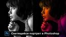 Уроки Adobe Photoshop. Светящийся портрет, эффект свечения