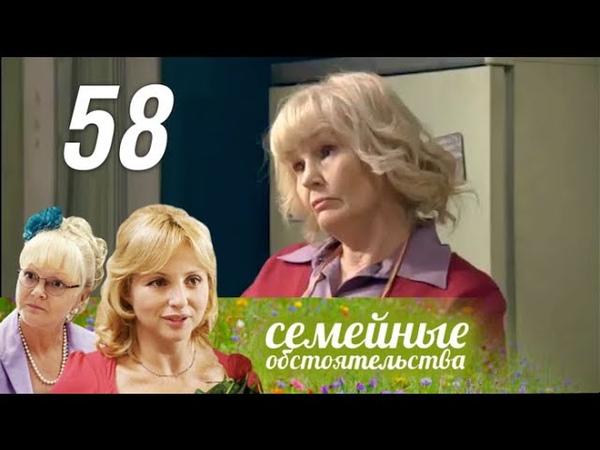 Семейные обстоятельства. 58 серия (2013). Мелодрама @ Русские сериалы