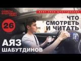 Что смотреть и читать - Аяз Шабутдинов 16+