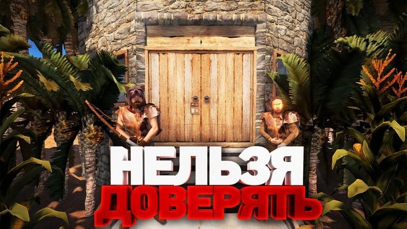 RUST - ОГРАБИЛ ЗЛЫХ ФЕРМЕРОВ