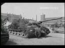 Сдача в плен «Ягдтигров» из остатков 512 Тяжелого Батальона Истребителей Танков