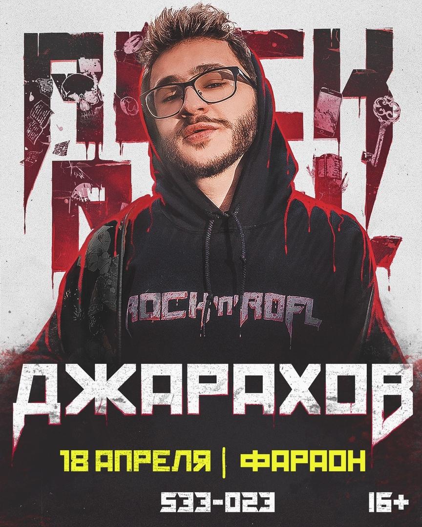 Афиша Барнаул ДЖАРАХОВ / БАРНАУЛ / 18 АПРЕЛЯ