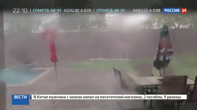 Новости на Россия 24 • Паводок в Аризоне: четверо погибших, шестеро пропавших без вести