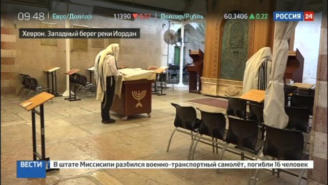 Новости на Россия 24 • ЮНЕСКО назвала Пещеру праотцов палестинской территорией