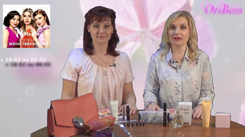 Видео обзор новинок каталога №3 Орифлэйм Украина, 2019 года