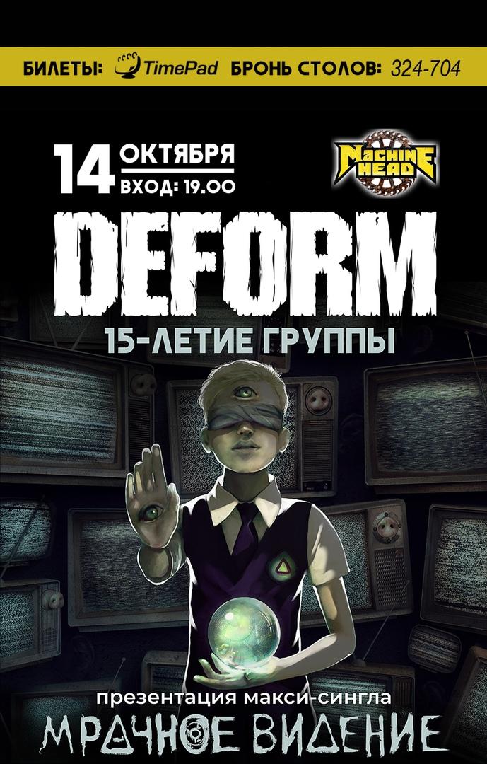 Афиша Саратов 14.10 / 15-летие DEFORM / Саратов