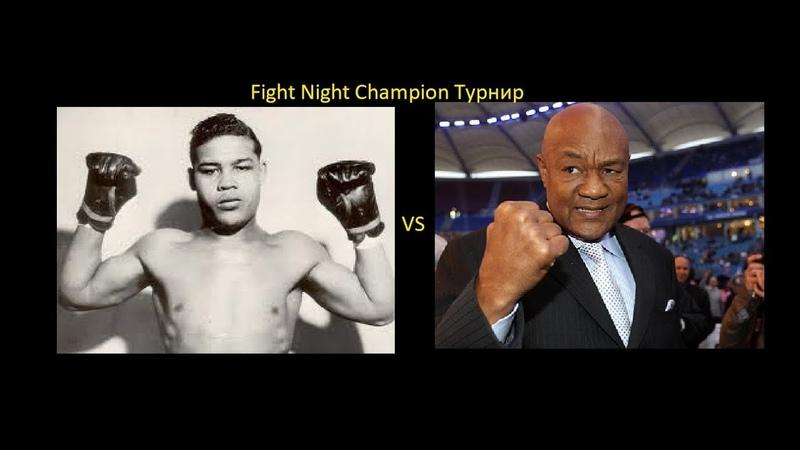 Fight Night Champion Турнир Джо Луис Джордж Форман Joe Louis George Foreman