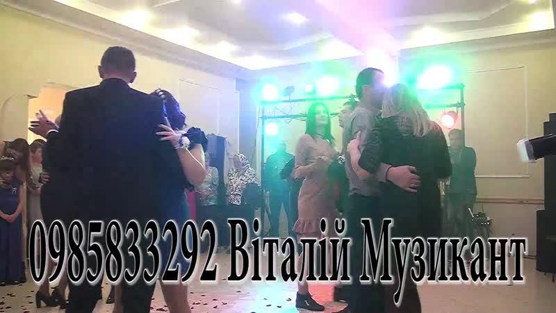 4 весільні привітання 0985833292 музиканти Віталій зажурилась ліщинонька вальс