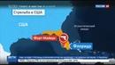 Новости на Россия 24 • Во Флориде неизвестный расстрелял посетителей ночного клуба