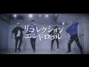 【みうめ217】リコレクションエンドロウル 踊ってみた【あすぱらまったん】 sm33792220