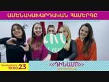 23 декабря - OPEN KIDS в Ереване!