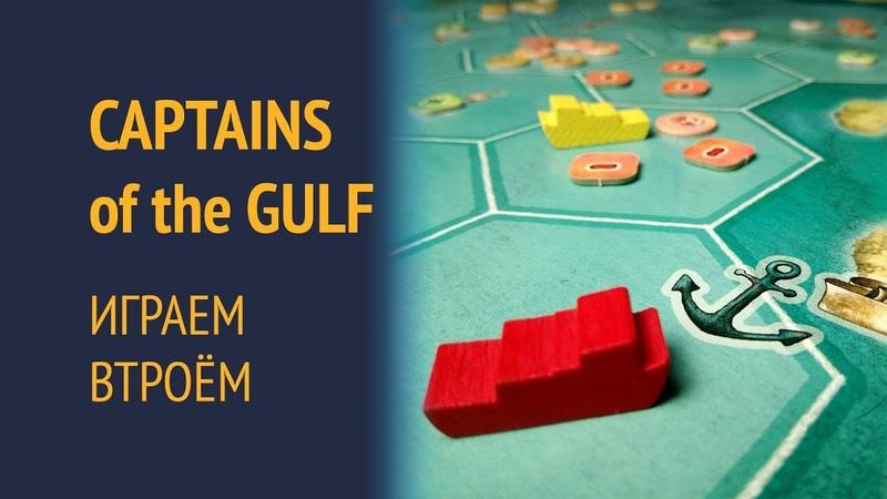 Captains of the Gulf — Играем втроём