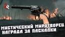 МИРОТВОРЕЦ НАГРАДА ЗА ПАСХАЛКИ Peacekeeper BATTLEFIELD 1