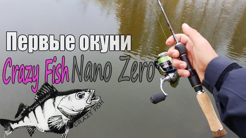 Первые окуни Crazy Fish Nano Zero
