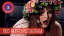 Instagram и тяжелая женская судьба Женский Квартал