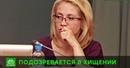 Питерскую экс-чиновницу отправили под домашний арест за мошенничество с бюджетом