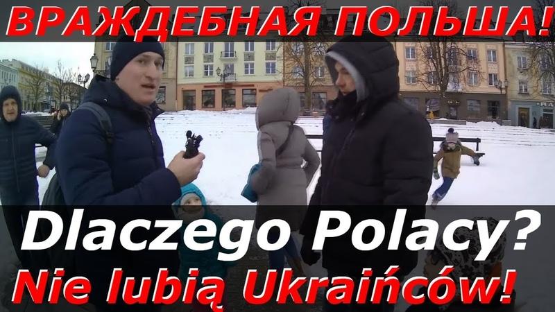 Польша ВРАЖДЕБНАЯ СТРАНА!? Polska! Dlaczego Polacy nie lubią Ukraińców?!
