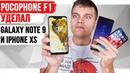 🔥 ВНЕЗАПНО Xiaomi PocoPhone F1 УДЕЛАЛ iPhone X и Galaxy Note 9