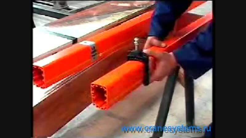 Монтаж крановых троллеев или троллейного шинопровода