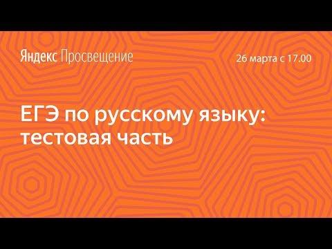 Подготовка к ЕГЭ по русскому языку Тестовая часть