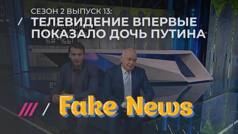 FAKE NEWS 13 Потемкинская деревня дочери Путина Ургант издевается над Брилевым
