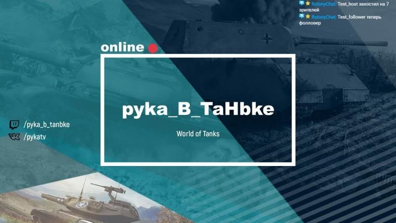 LeBwaTeam pyka_B_TaHbke I ЛБЗ 2.0 ⚠️ WORLD OF TANKS ⚠️