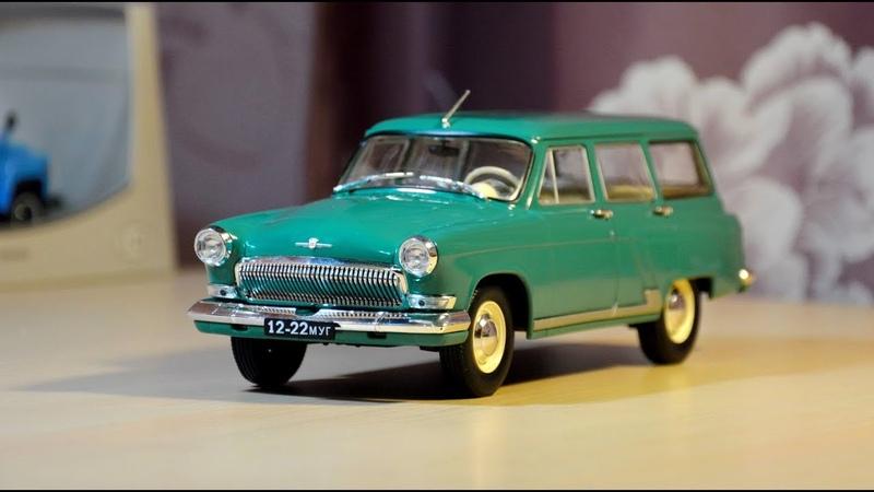 Сюрпризы Ашета! ГАЗ-22 ВОЛГА 1:24 Hachette Легендарные советские автомобили №22