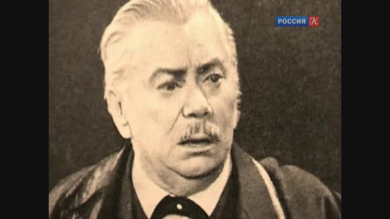 М Яншин Н Хмелев и Ляля Черная Больше чем любовь ТК Культура