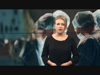 Высокотехнологичные операции, освоенные в 2018 году оренбургскими врачами