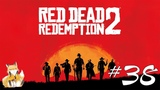 Red Dead Redemption 2 - #38 - Выпивка за наш счет!