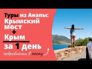 Туры в Крым из Анапы на 1 день