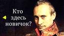 «Кто здесь новичок?» | Путинизм как он есть 3