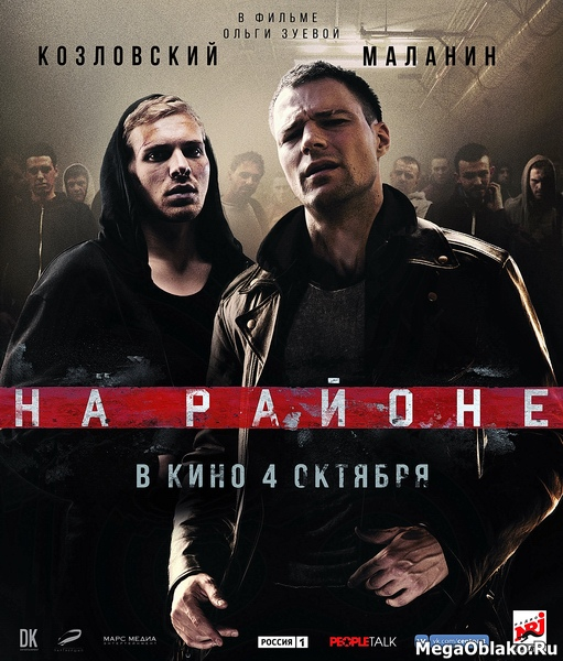 На районе (2018/WEB-DL/WEB-DLRip)