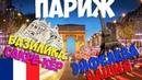Франция Париж №10 Заселение в отель Монмартр Базилика Сакре Кёр Марсово поле Эйфелева башня🇨🇵