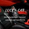 Lucky Car I Авто Ателье