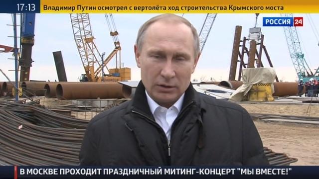 Новости на Россия 24 Путин воссоединение Крыма с Россией историческая сп