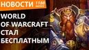 World of Warcraft стал бесплатным Новости