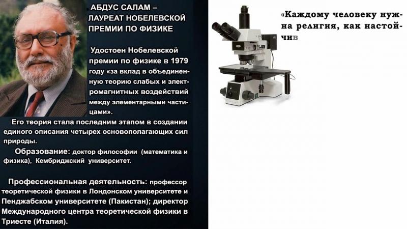 Нобелевские лауреаты о Боге! ★NEW★