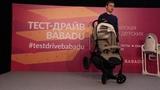 Презентация коляски Jetem Orion на тест-драйве BABADU