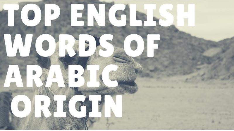 ENGLISH EVERYDAY WORDS OF ARABIC ORIGIN!
