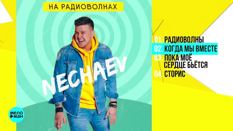NECHAEV - На радиоволнах (Мини-Альбом 2018 г)