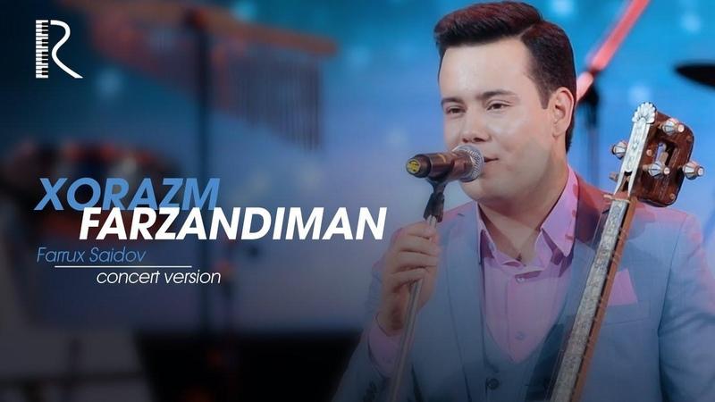 Farrux Saidov - Xorazm farzandiman | Фаррух Саидов - Хоразм фарзандиман (concert version 2018)