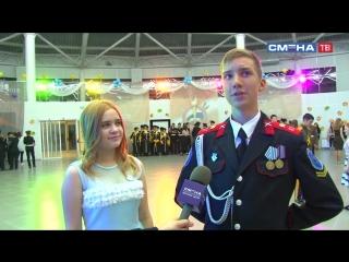 Во Всероссийском детском центре «Смена» прошел казачий бал