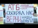 Банк АТБ обманул тысячи людей продавая векселя пустышки